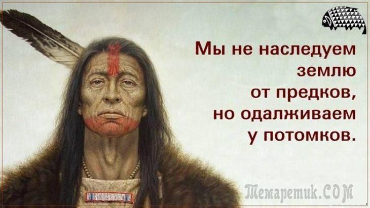 21 индейская пословица, способная перевернуть ваше мировоззрение                            https://sovetchiki.org/1053540039130876419/21-indejskaya-poslovitsa-sposobnaya-perevernut-vashe-mirovozzrenie/?autosubscribe