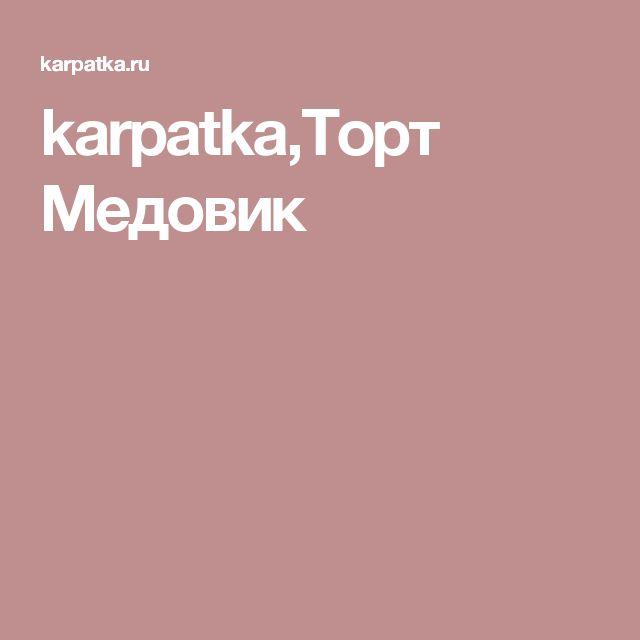 karpatka,Торт Медовик