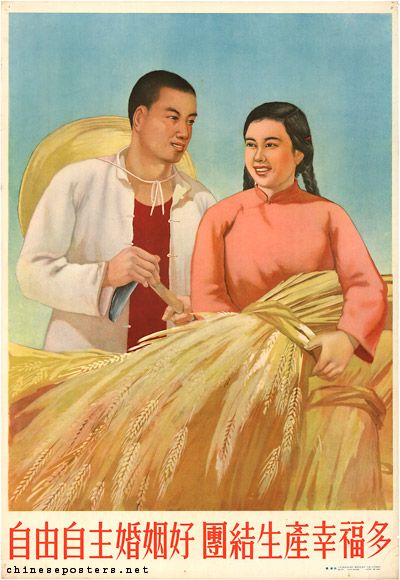 A free and independent marriage is good, there is great happiness in unified production, 1953