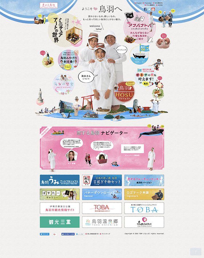 恋する鳥羽 Kawaiidb Webdesign Design Graphic 女性向けデザイン