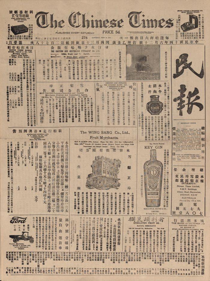 Chinese Times 1123059 enlargement_tcm16-41521.jpg 700×935 pixels