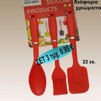 ΣΕΤ εργαλεία κουζίνας σιλικόνης 3 τμχ. 22 εκ. σε διάφορα χρώματα 0,...