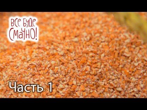 10 блюд из пшеничной крупы. Часть 1 — Все буде смачно. Сезон 5. Выпуск 19 от 04.11.17 - YouTube