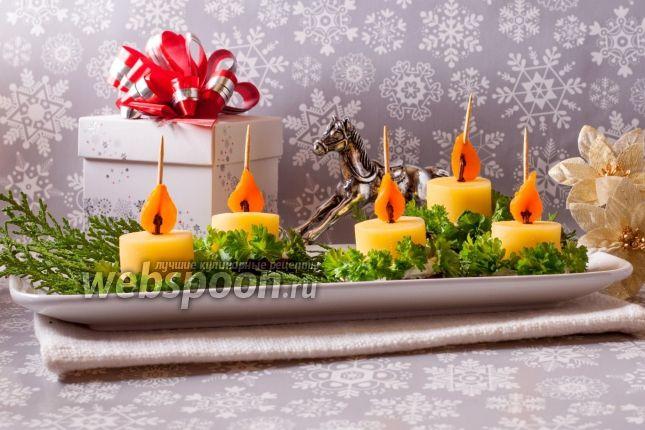 Канапе «Свечки»  Канапе с сыром «Свечки» могут появиться на столе как в качестве самостоятельного блюда, так и для украшения ложных тортов (имитаций тортов из несладких ингредиентов) или праздничных салатов. Этот декор подходит на Новый Год, Рождество, День Рождения и для ужина при свечах.