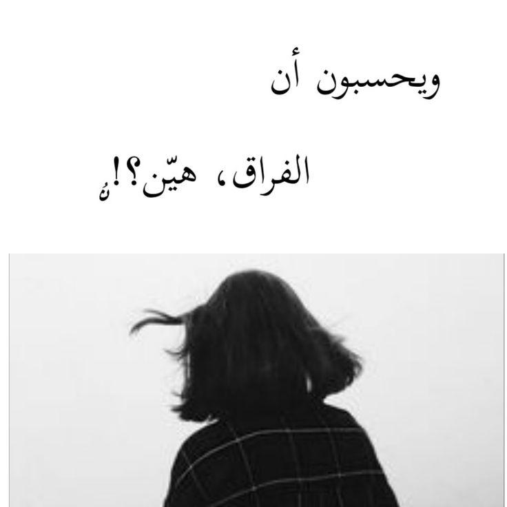 ويحسبون أن الفراق هي ن لا يعلمون أنه يمزقنا من الداخل ويبعثر ملامحنا ولا نعود كما كنا ن سيبة الحمدانية Words