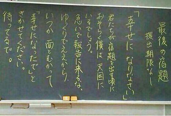 Vemale.com - Guru ini tahu bahwa ia sudah dekat dengan kematian. Oleh karena itu sebelum ajal menjemput, guru ini memberikan PR terakhir yang membuat para muridnya menangis. Mengapa