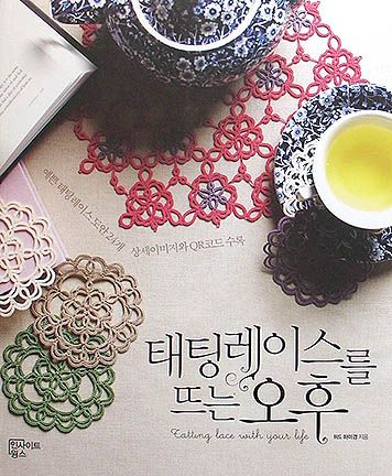 EHE Tatting Lace With Your Life