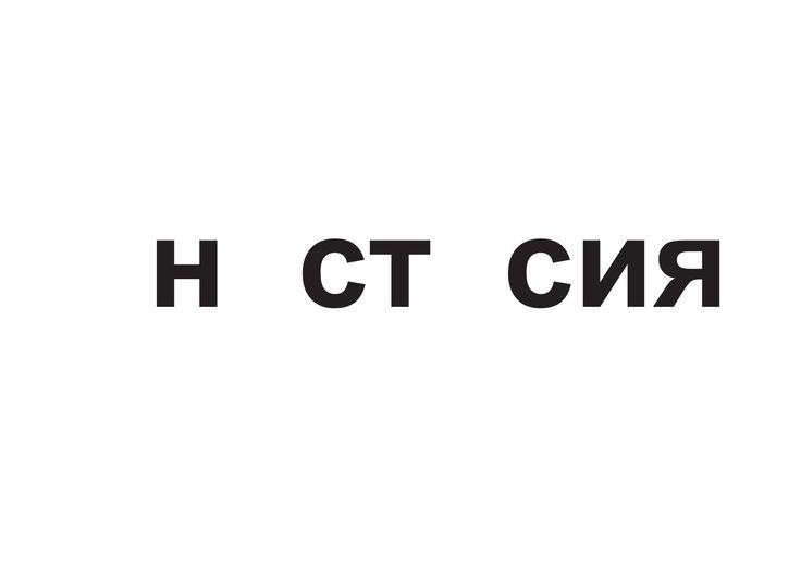 GIF-анимация имени | Анастасия Гостенина, 1 курс | Преподаватель Михалина Т.Н Gif-animation | Anastasia Gostenina, first year | Head of the project Mikhalina T. N.