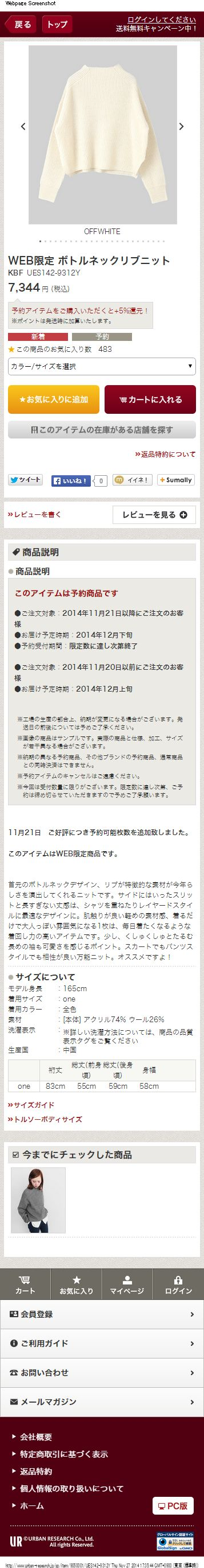 WEB限定 ボトルネックリブニット - URBAN RESEARCH ONLINE STORE