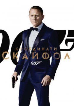 Skyfall / 007 координати: Скайфол (2012) - Бг аудио - Жанр - Каталог филми - onlainfilmi-Онлайн филми, Безплатно гледане онлайн