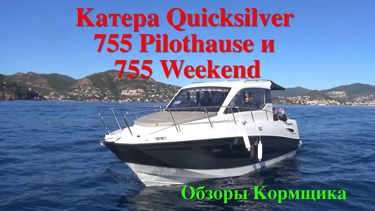 Катера Quicksilver Captur 755 Pilothause и Activ 755 Weekend на выставке...