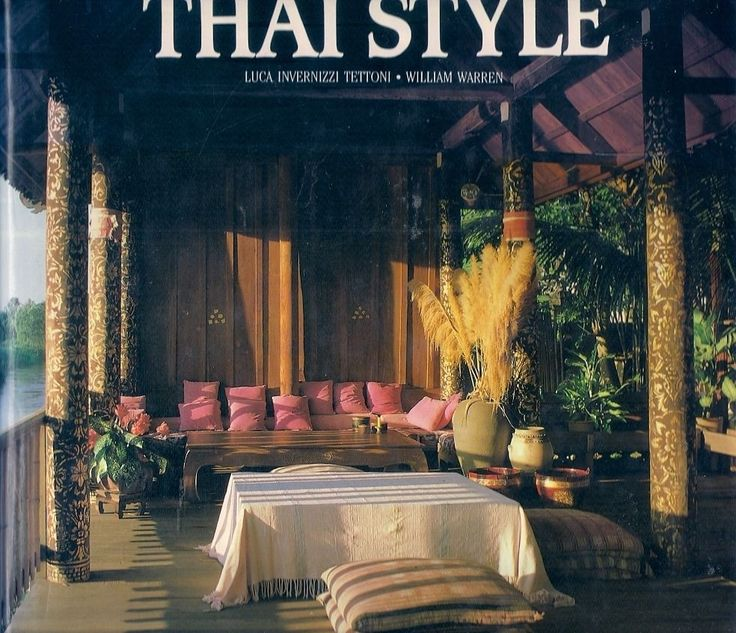THAI STYLE is a style that can be found in rustic country homes or chic Bangkok residences elegantly furnished with antiques and family heirlooms. It may be reflected in a number of unique and historic houses which preserve the best of the past, in unmistakably contemporary interiors where old and new sit comfortably side by side, in traditional structures revamped for modern living, and in lush tropical garden settings and seaside resorts.