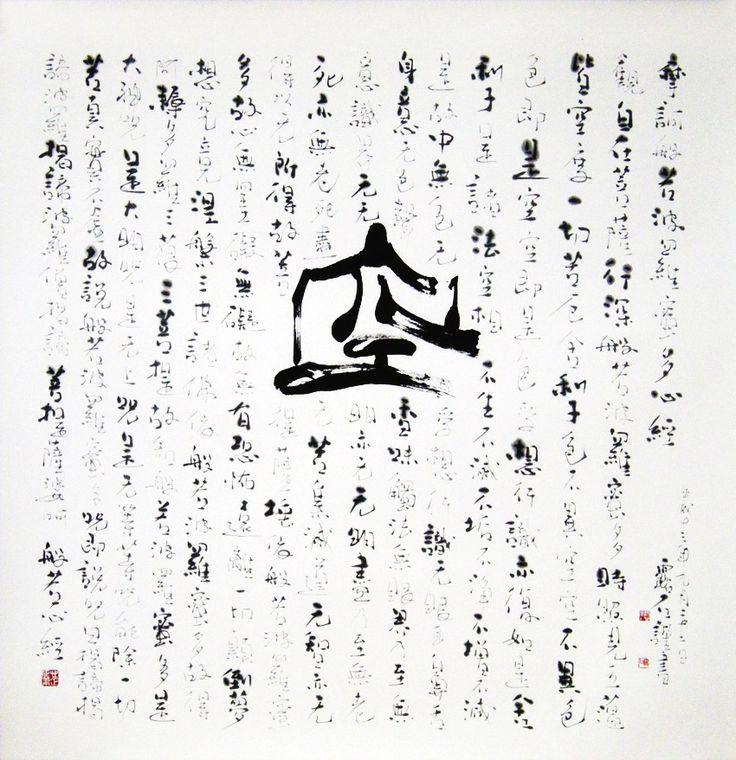 毛筆芸術書道作品「般若心経」 もっと見る