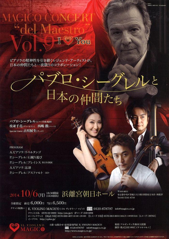 マジココンサート「デル マエストロ シリーズ」|MAGICO Concert del Maestro Serieds - パブロシーグレルと日本の仲間たち 枝並千花・古川展生・西嶋徹