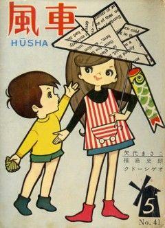岸田はるみ Kishida Harumi: Hūsha 41/ May.1965 ✭ vintage japanese illustration