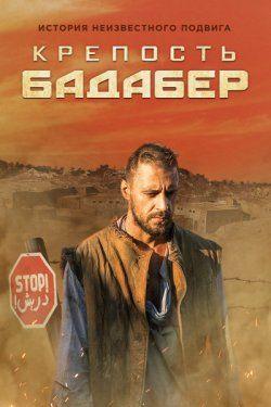 Крепость Бадабер (2018) смотреть онлайн в хорошем качестве бесплатно на Cinema-24