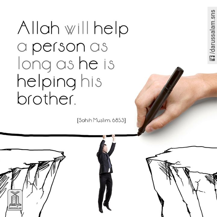 Allah will help a person as long as he is helping his brother. [Sahih Muslim, the Book of Remembrance, Supplication, Repentance & Praying for Forgiveness, Hadith: 6853] #HadithOfTheDay #DarussalamPublishers #Islamic #CollectionOfHadiths