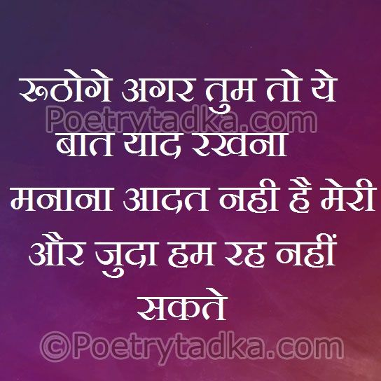 hindi shayari wallpaper whatsapp profile image photu in hindi