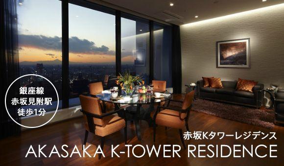 AKASAKA K-TOWER RESIDENCE 赤坂Kタワーレジデンス