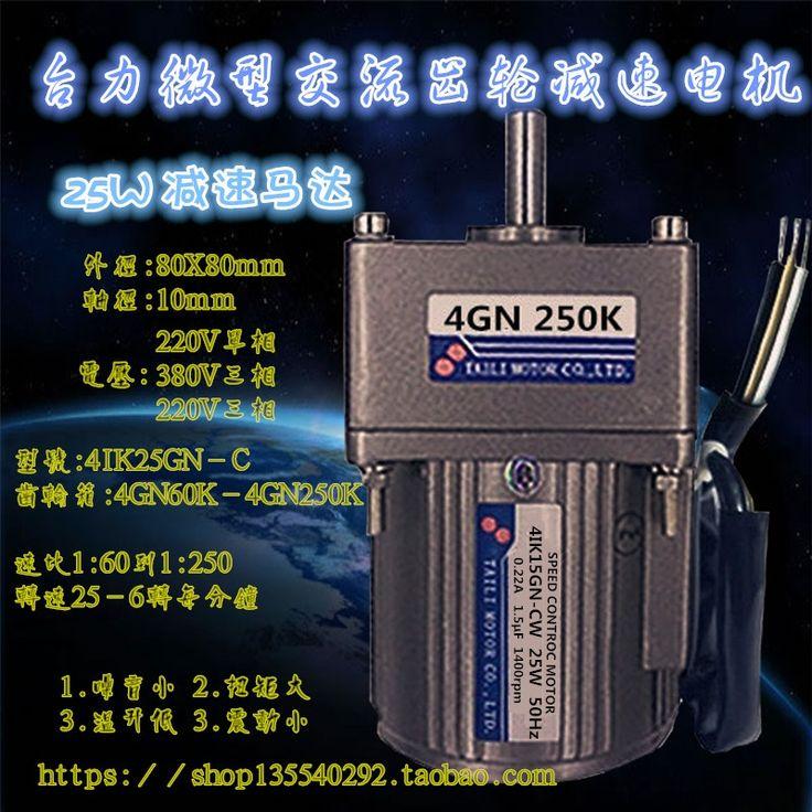 51.69$  Watch now - 25W miniature AC gear motor / motor 4IK25GN-C 4GN60K-250K / 25-6 turn  #magazineonline
