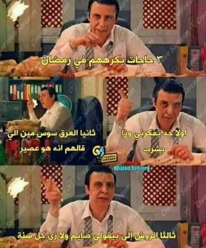 Pin By Salma Hatem On Hals In 2020 Funny Photo Memes Fun Quotes Funny Really Funny Memes