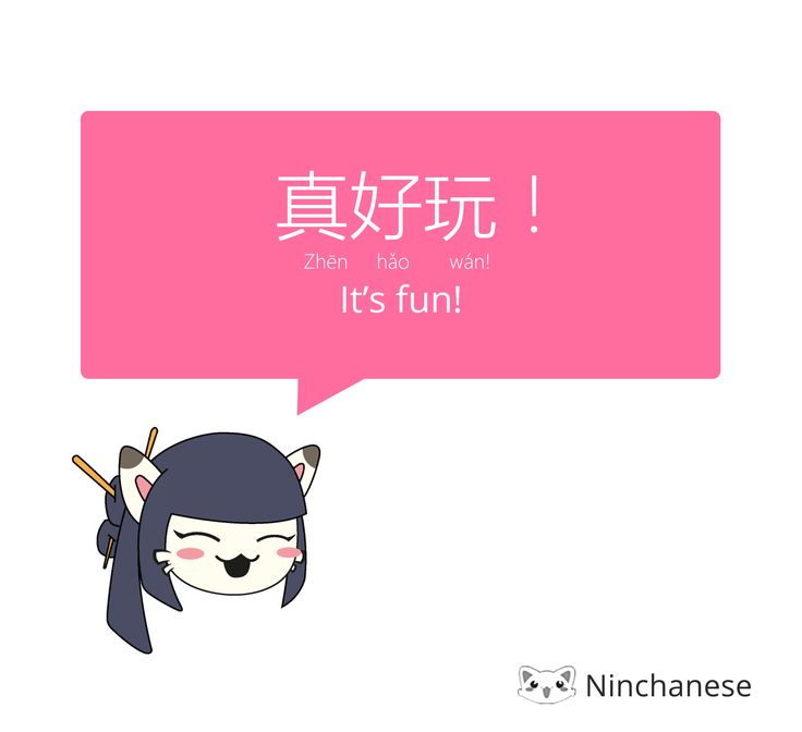 Here's a great expression to use when having a conversation in Chinese to show…