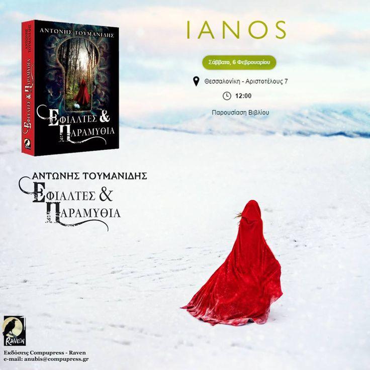 Η Γκριμχίλντε, η Μαλέφισεντ, η Βασίλισσα του Χιονιού, ο Λύκος, ο Αυλητής,ο Πινόκιο, η Αλίκη η Κοκκινοσκουφίτσα... Τα παραμύθια συναντούν τους αναγνώστες τους στη Θεσσαλονίκη! Σάββατο, 6 Φεβρουαρίου και ώρα 12:00. «Εφιάλτες & Παραμύθια», IANOS, Θεσσαλονίκη! Για το βιβλίο θα μιλήσουν οι: Δημήτρης Τσιλινίκος, ηθοποιός & συγγραφέας  Ιωάννης Κυφωνίδης, ηθοποιός & συγγραφέας Στράτος Κούκουρας, εικαστικός. Θα είμαι και εγώ εκεί, συντροφιά με μια σκοτεινή Κοκκινοσκουφίτσα!