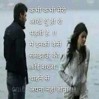 Mohabat Ke Sapne Love Sayari Bewafa Pinterest Hindi Quotes