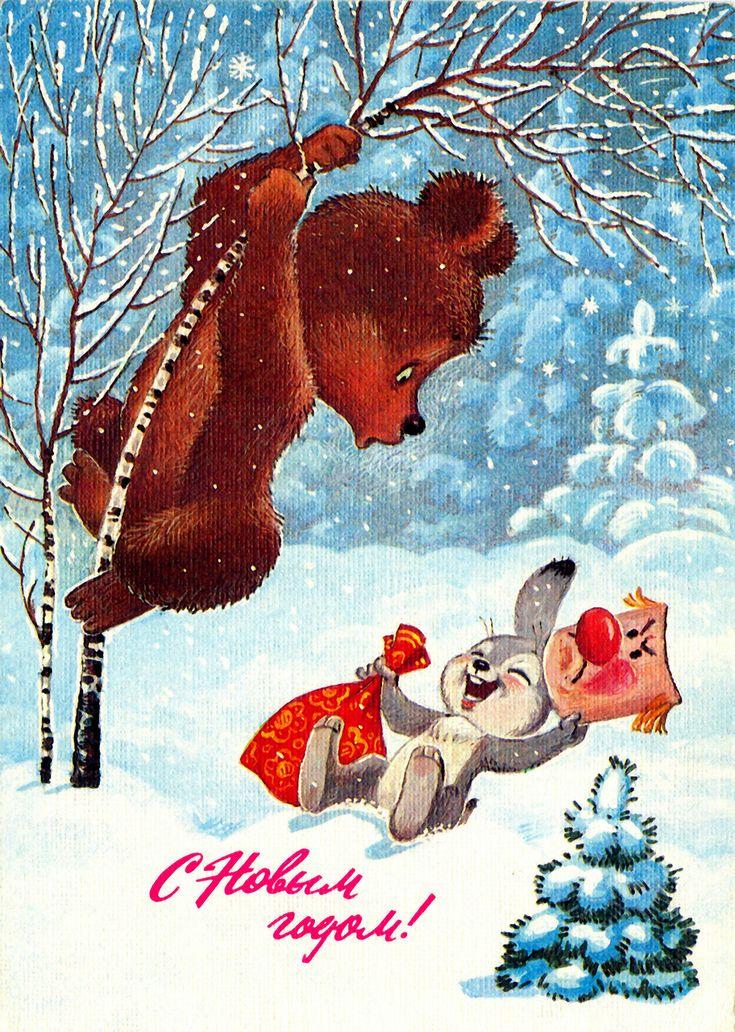 Пожелания, открытки новогодние 90 годов