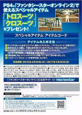 PSO2 Special Limited DLC Toro Inoue & Kuro Costume PS4 Phantasy Star Online 2 FS