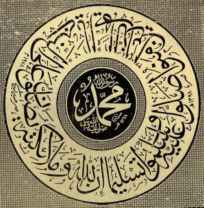 DesertRose ::: Muhammad sallallahu alahi wa sallam