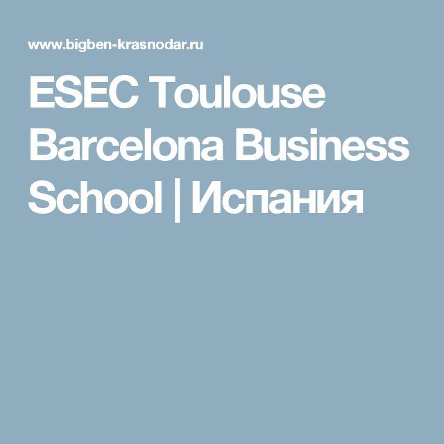 ESEC Toulouse Barcelona Business School | Испания