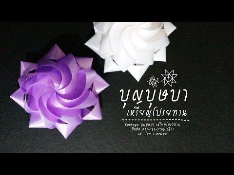 "Ribbon Weaving : Dahlia เหรียญโปรยทาน ""ดอกดาห์เลีย"" By Kuck - YouTube"