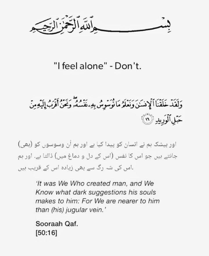 If You Feel Alone Don T Al Quran Surah Qaaf 50 16 Quran Quotes Strength Quran Quotes Islamic Quotes