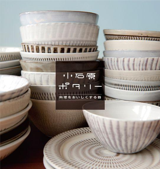 Koishiwara Pottery / 小石原ポタリー -料理をおいしくする器-