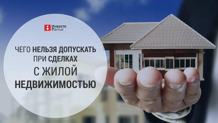 Особенности сделок с жилой недвижимостью с аукционных торгов