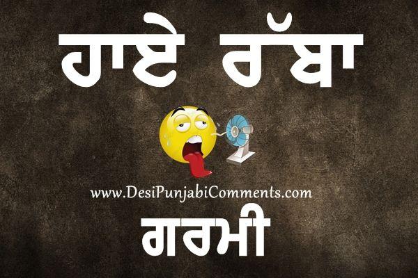 Haye Rabba Eni Garmi - Punjabi Status #garmi #summerseason #Punjab #punjabi