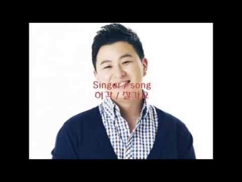 [슈가맨] 허각 - 잘가요(원곡 정재욱)@sugarman - YouTube