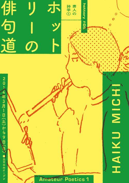 Japanese Exhibition Flyer: Amateur Poetics. Shohei Morimoto. 2014