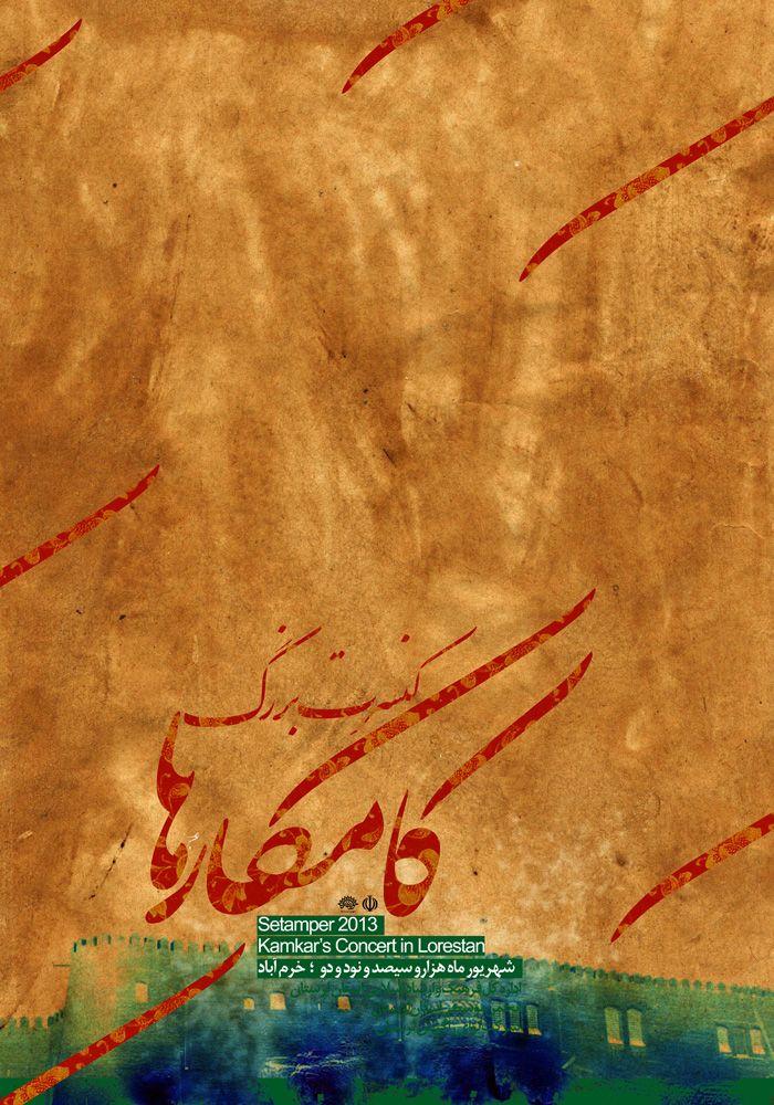 persian consert - kamkarha group- Designer : Amin Yavari-2013