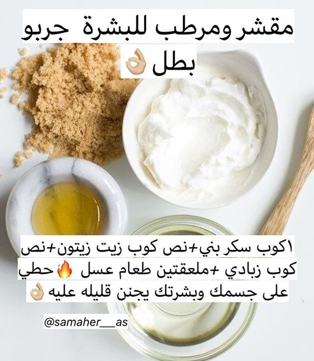 Pin By Eman Hamid On خلطات Pretty Skin Care Skin Care Diy Masks Beauty Care Routine