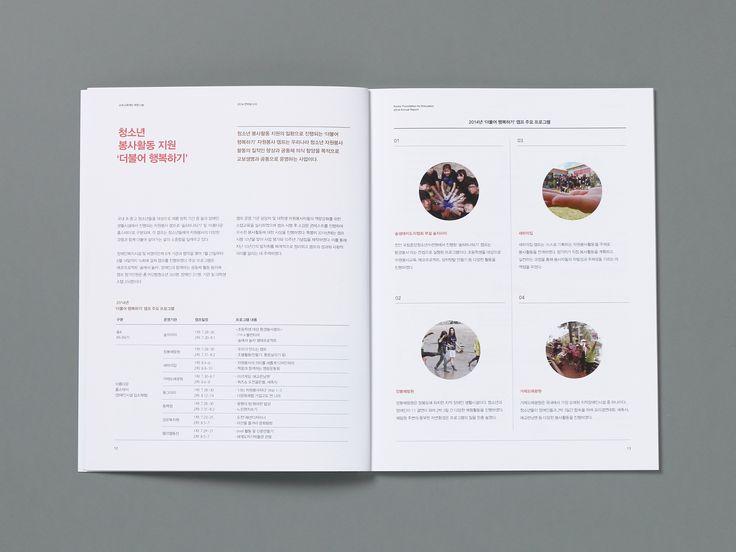 교보교육재단 2014 연차보고서