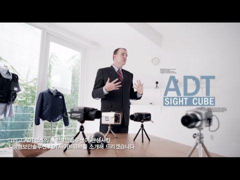 ADT캡스 기업홍보영상 (2012)