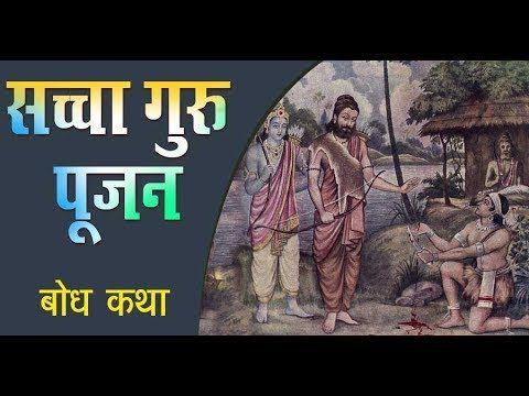 सच्चा गुरु पूजन(गुरुभक्तों के सुनने योग्य कथा ) -Pujya Asaram Bapu Jimotivational stories in hindi ,motivational story in hindi ,inspirational stories in hindi ,  marathi katha ,hindi motivational stories ,मराठी कथा ,moral stories in hindi ,  hindi stories with moral ,short stories in hindi ,hindi story,आसाराम बापूजी ,आसाराम बापू , आशाराम बापू , सत्संग    #mybapuji,#asharamjibapu ,#bapu, #bapuji ,#asaram, #ashram, #asaramji, #sant, #asharamji ,#asharam ,