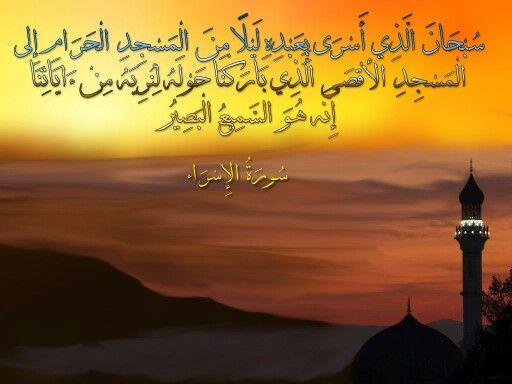 Al Isra Wal Miraj  الإسراء و المعراج  #الإسراء_و_المعراج #الاسراء_و_المعراج #الاسراءوالمعراج #الإسراء #الاسراء #المعراج #إسراء #معراج #AlIsraWalMiraj #AlIsra_Wal_Miraj #AlIsra #AlMiraj #Isra #Miraj #ProphetMohammad #ProphetMohammed #ProphetMohamad #ProphetMohamed #Prophet #Mohammad #Mohammed #Mohamad #Mohamed