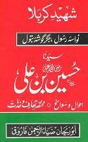 www.payamberislamic.blogspot.com: Islamic History: The Life of Hazrat Imam Hussain R...