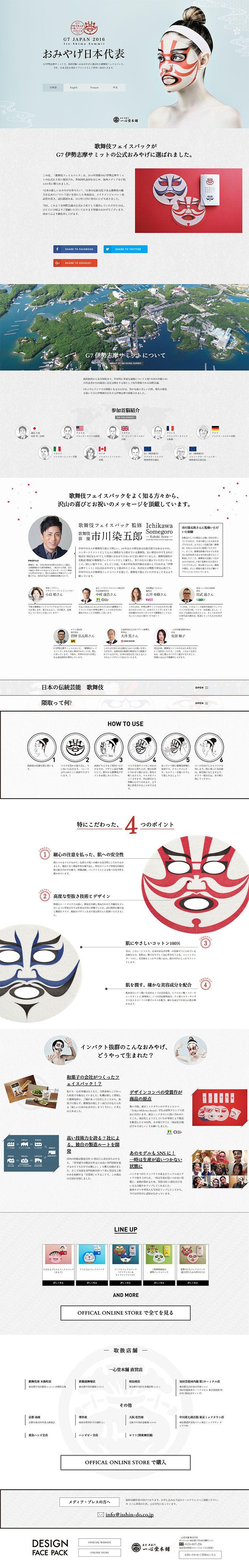おみやげ日本代表【スキンケア・美容商品関連】のLPデザイン。WEBデザイナーさん必見!ランディングページのデザイン参考に(アート・芸術系)