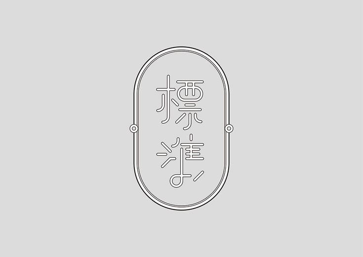 標準字 - logotype on Behance