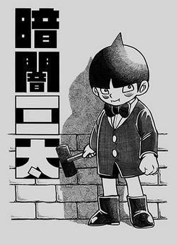 Kurayami Santa VOSTFR Animes-Mangas-DDL    https://animes-mangas-ddl.net/kurayami-santa-vostfr/