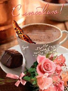 Чашечка ароматного кофе - анимация на телефон №1273039